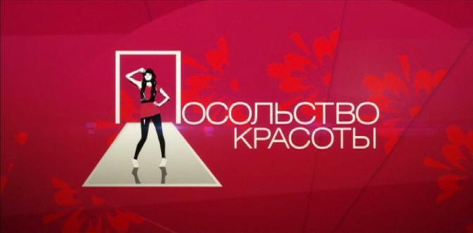 Смотреть Посольство красоты Москва