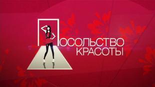 Посольство красоты Москва Посольство красоты Москва Посольство красоты Москва. Света Голева