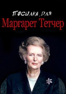 Смотреть Посылка для Маргарет Тетчер