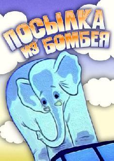 Смотреть Посылка из Бомбея