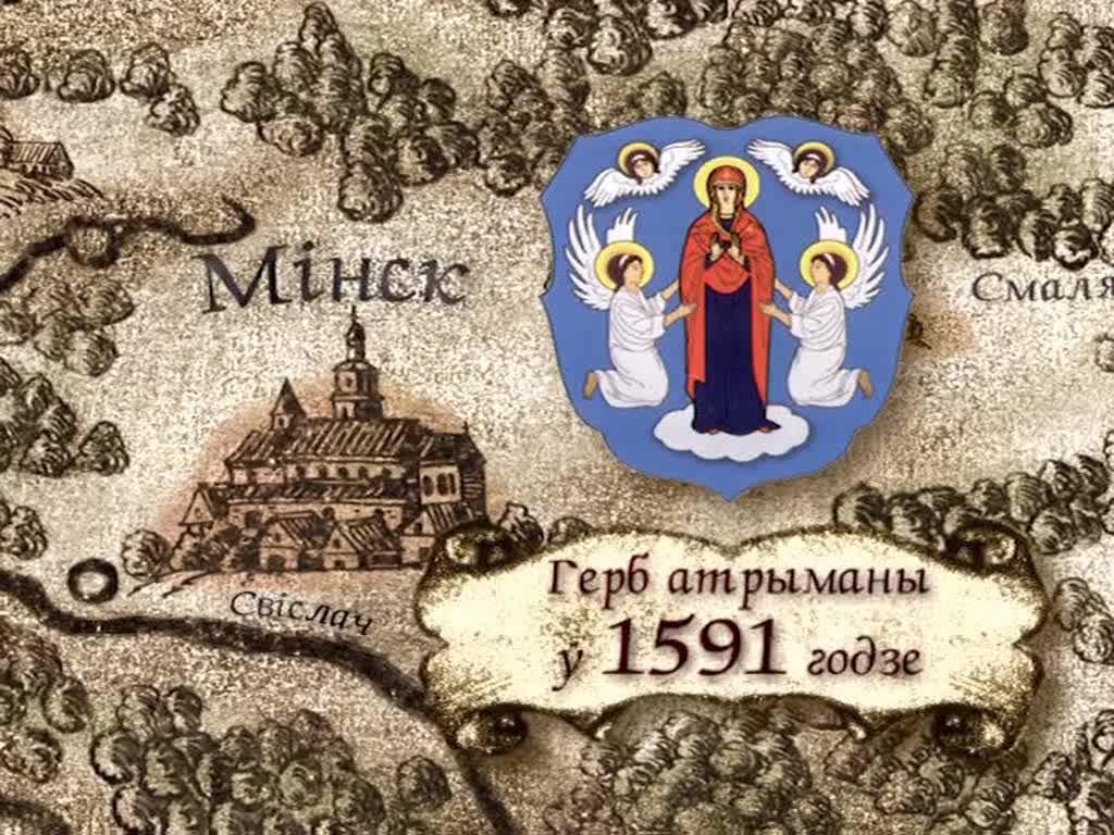 Смотреть Повесть минувших лет лет. Минск