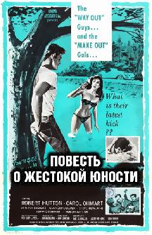 Смотреть Повесть о жестокой юности