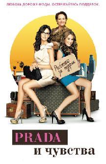 Смотреть Prada и чувства