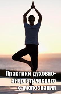 Смотреть Практики духовно-энергетического самопознания