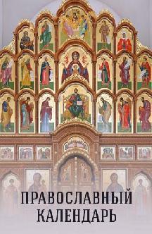 Смотреть Православный календарь