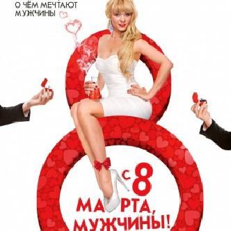Смотреть Праздничная комедия «С 8 марта, мужчины!»
