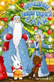 Смотреть Праздник новогодней елки