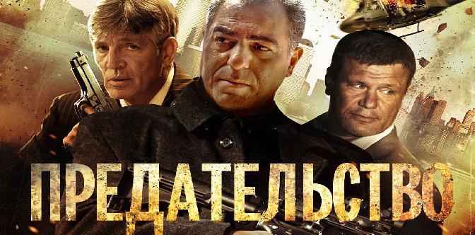 Смотреть Предательство / Betrayal (2013)