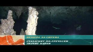 Предельная глубина (2009) Сезон-1 Остров Гаити (киты) часть 1