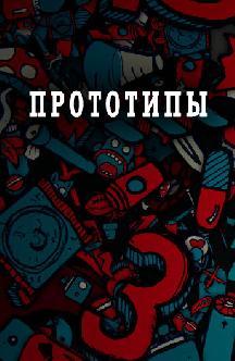 Смотреть Прибалтика. Люди, которые говорят по-русски