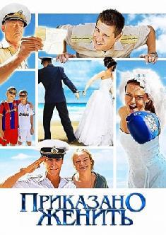 Смотреть Приказано женить