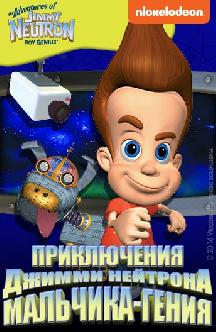 Смотреть Приключения Джимми Нейтрона, мальчика-гения