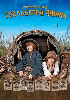 Смотреть Приключения Гекльберри Финна