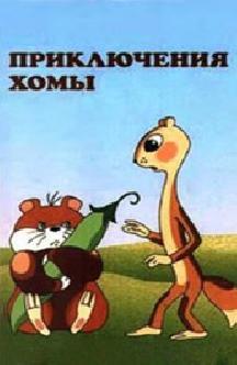 Смотреть Приключения Хомы