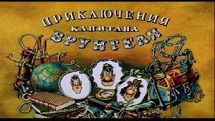 Приключения капитана Врунгеля Сезон 1 Серия 7