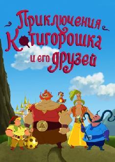 Смотреть Приключения Котигорошка и его друзей