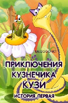 Смотреть Приключения кузнечика Кузи № 1