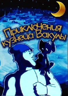 Смотреть Приключения кузнеца Вакулы