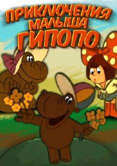 Смотреть Приключения малыша Гипопо