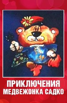 Смотреть Приключения медвежонка Садко