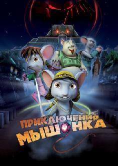 Смотреть Приключения мышонка