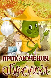 Смотреть Приключения Огуречика
