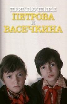 Смотреть Приключения Петрова и Васечкина, обыкновенные и невероятные