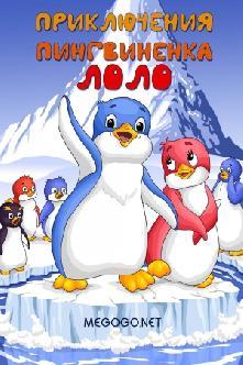 Смотреть Приключения пингвиненка Лоло