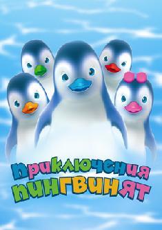 Смотреть Приключения пингвинят