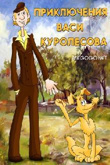 Смотреть Приключения Васи Куролесова