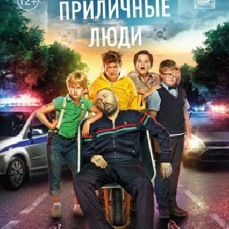 Смотреть «Приличные люди» и неприличный Сергей Шнуров