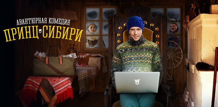 Смотреть Принц Сибири