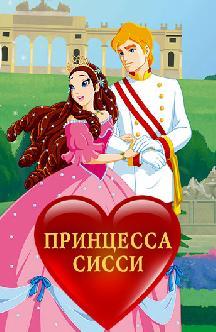 Смотреть Принцесса Сисси