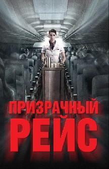 Смотреть Призрачный рейс