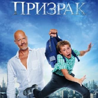 Смотреть «Призрак» Федора Бондарчука