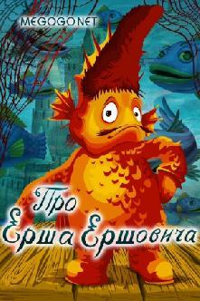Смотреть Про Ерша Ершовича