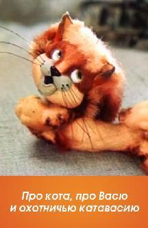 Смотреть Про кота, про Васю и охотничью катавасию