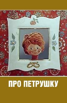 Смотреть Про Петрушку