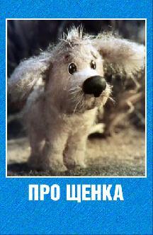 Смотреть Про щенка
