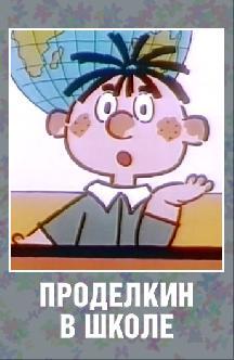 Смотреть Проделкин в школе