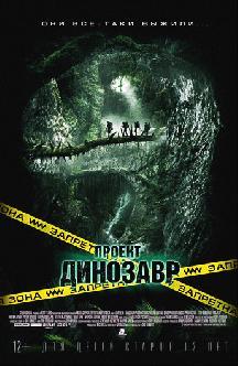 Смотреть Проект «Динозавр»