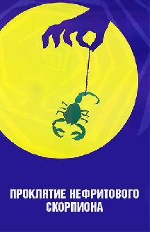 Смотреть Проклятие нефритового скорпиона
