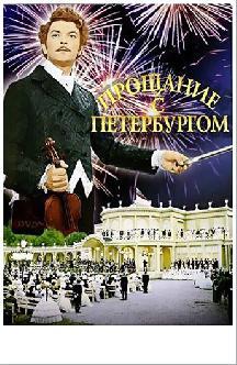 Смотреть Прощание с Петербургом