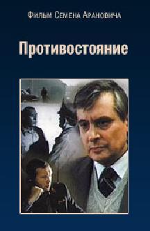 Смотреть Противостояние (1985)
