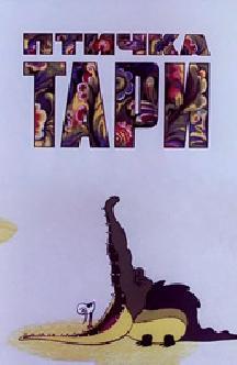 Смотреть Птичка Тари