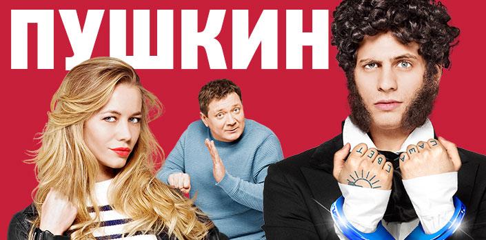 Смотреть Пушкин