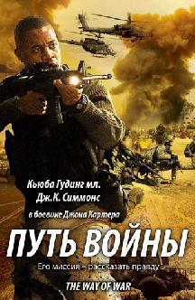 Смотреть Путь войны