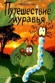 Смотреть Путешествие муравья