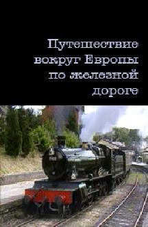 Смотреть Путешествие вокруг Европы по железной дороге