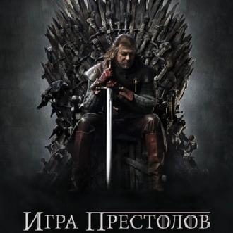Смотреть Пятый сезон сериала «Игра престолов» уже скоро!